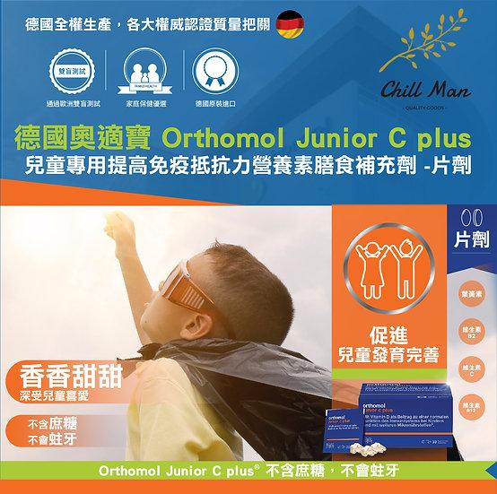 【增強抵抗力】兒童專用提高免疫抵抗力營養素膳食補充劑 片劑|德國|奧適寶Orthomol Junior C plus