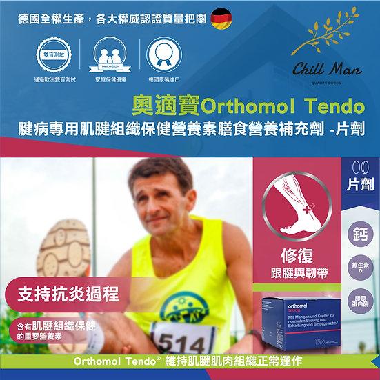 【肌腱損傷修復】 腱病專用肌腱組織保健營養素膳食營養補充劑 片劑|德國|奧適寶Orthomol Tendo