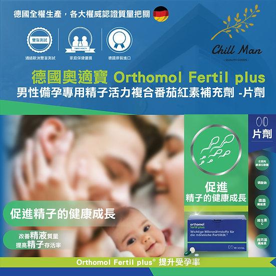【提升精子質量】男性備孕專用精子活力複合番茄紅素補充劑  片劑|德國|奧適寶Orthomol Fertil plus
