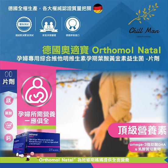 【孕婦營養補充】孕婦專用綜合維生素孕期葉酸黃金素益生菌  Orthomol natal DHA 片劑|德國|奧適寶Orthomol Natal