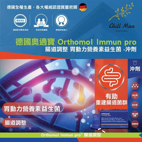 【改善腸道健康】 腸道調整 胃動力營養素益生菌 沖劑|德國|奧適寶Orthomol Immun pro