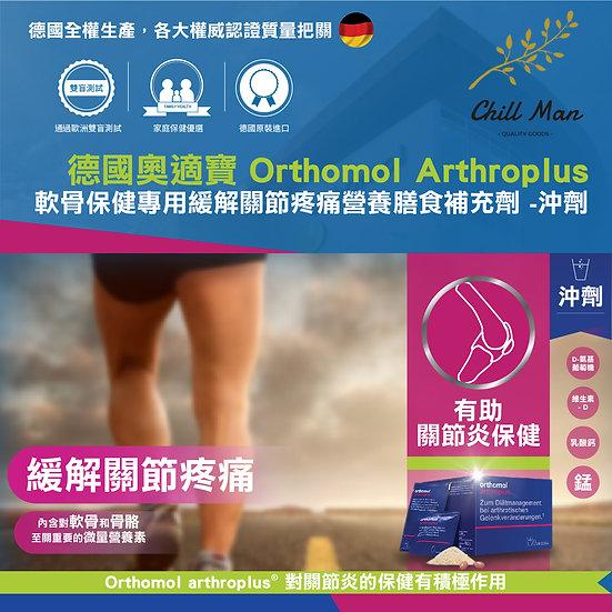 【改善關節健康】軟骨保健專用緩解關節疼痛營養膳食補充劑 沖劑 德國 奧適寶Orthomol Arthroplus
