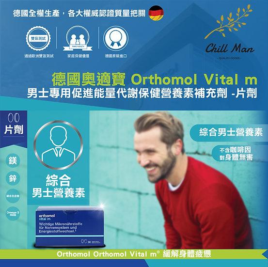 【改善身體疲憊】男士專用促進能量代謝保健營養素補充劑 片劑|德國|奧適寶Orthomol Vital m