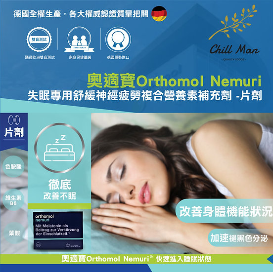 【改善睡眠質素】失眠專用舒緩神經疲勞複合營養素補充劑 片劑|德國|奧適寶Orthomol Nemuri