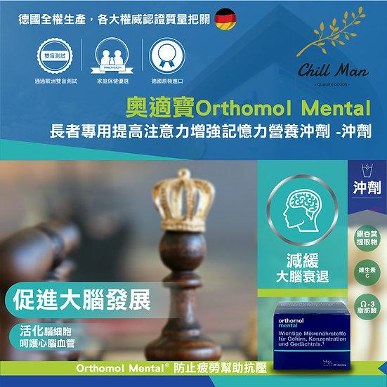 【保護大腦健康】長者專用提高注意力增強記憶力營養沖劑 沖劑|德國|奧適寶Orthomol Mental