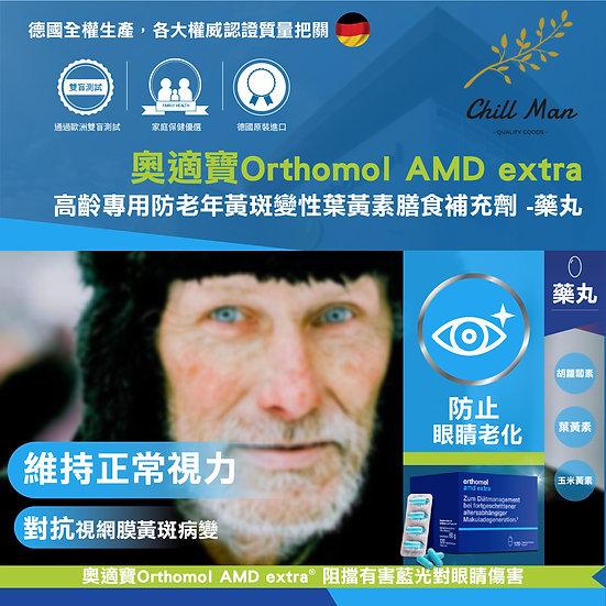 【防止黃斑變性】高齡專用防老年黃斑變性葉黃素膳食補充劑 藥丸|德國|奧適寶Orthomol AMD extra (舊裝2021年8月31日到期)