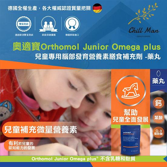 【兒童腦部發育】兒童專用腦部發育營養素膳食補充劑 藥丸 德國 奧適寶Orthomol Junior Omega plus