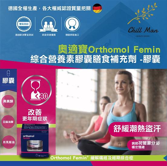 【女士更年期專用】綜合營養素膠囊膳食補充劑 膠囊|德國|奧適寶Orthomol Femin