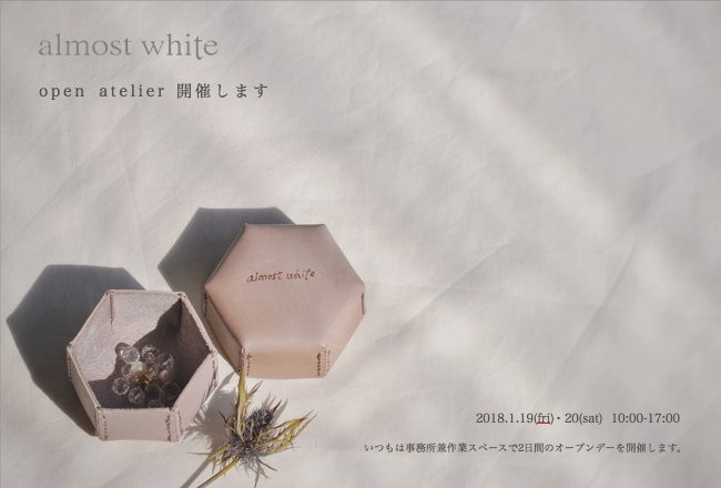 almost white オープンアトリエ