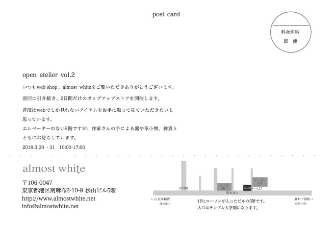 almostwhitevol2-2