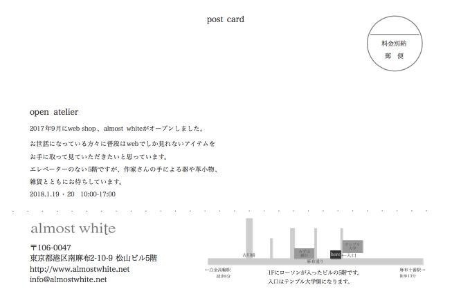 almost white>オープンアトリエ2