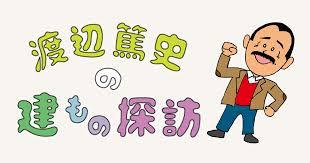「渡辺篤史の建もの探訪」放送予定