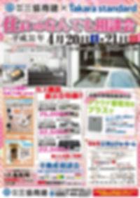 soudankai2019_omote_ol.jpg