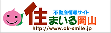 住まいる岡山webサイトのバナー