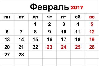Выходные дни февраля