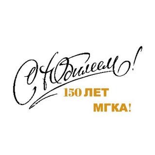 Московская городская коллегия адвокатов отмечает 150-тилетний юбилей!