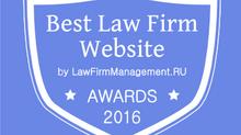 Объявлены результаты ежегодного конкурса сайтов Best Law Firm Website