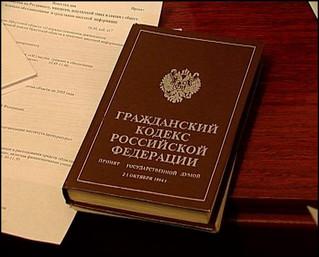 Поправки в Гражданский кодекс РФ