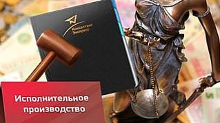 Разработка проекта Исполнительного кодекса РФ.