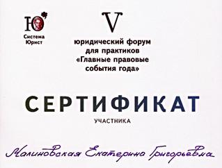 """Завершился V Юридический форум для практиков """"Главные правовые события года"""""""