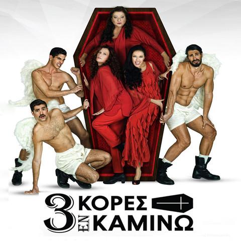 3 Kores en kamino