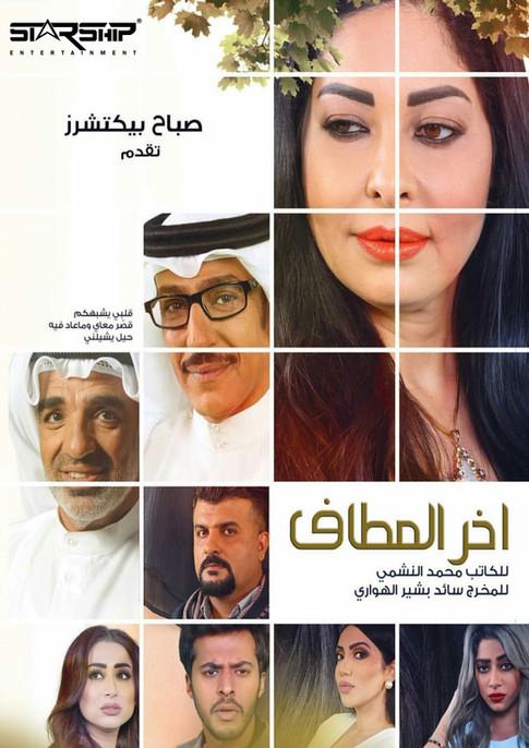 Akhir Al Mataf