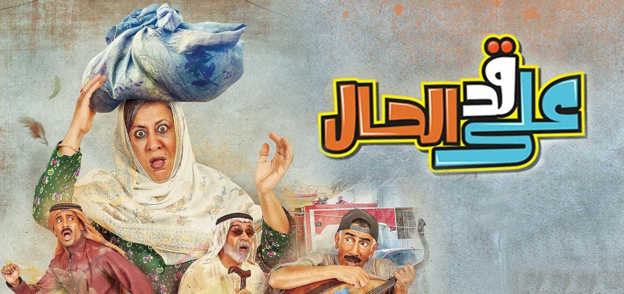 Ala Gad Alhal