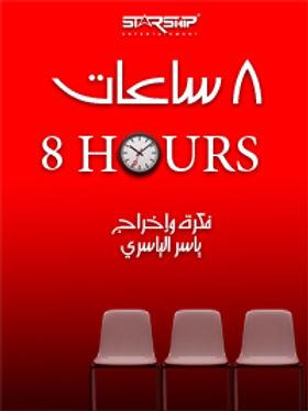 8 hours rgb to send.jpg