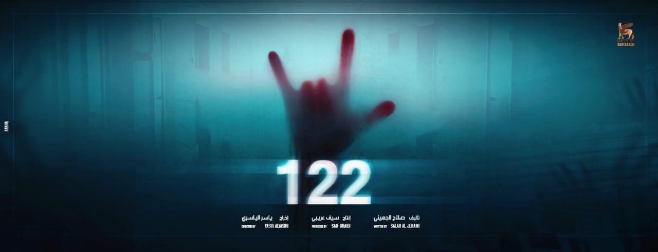 Movies / 122