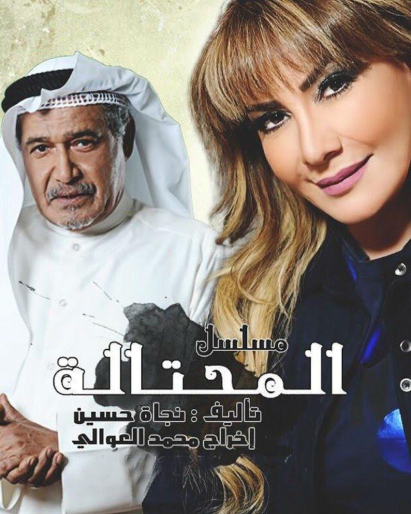 Al Muhtala