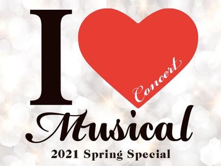 配信ライブ「 I Love Musical」 第2弾 開催決定!!