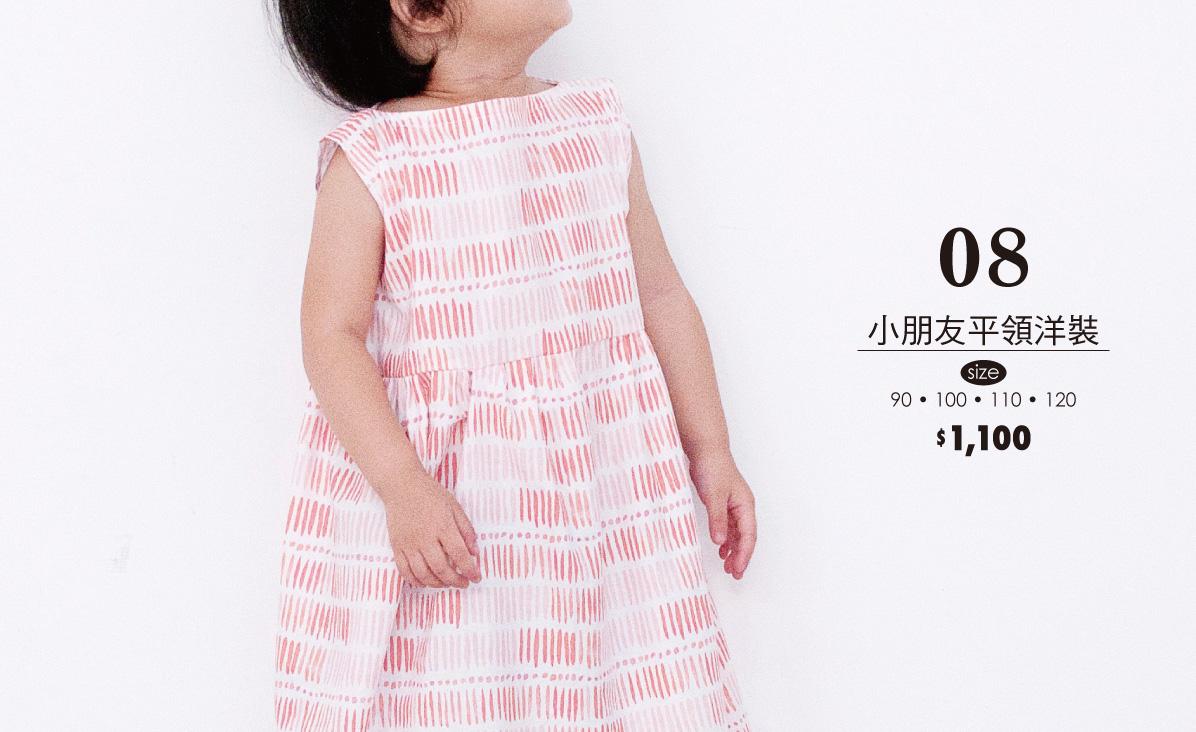 小朋友平領洋裝