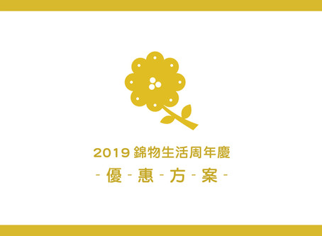 2019錦物生活周年慶優惠方案說明