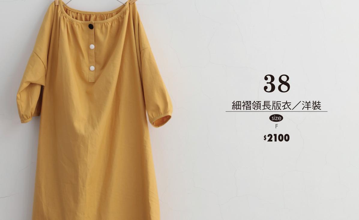 細褶領長版衣/洋裝