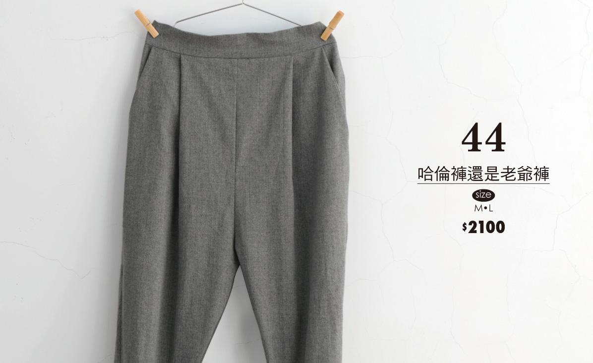 哈倫褲還是老爺褲
