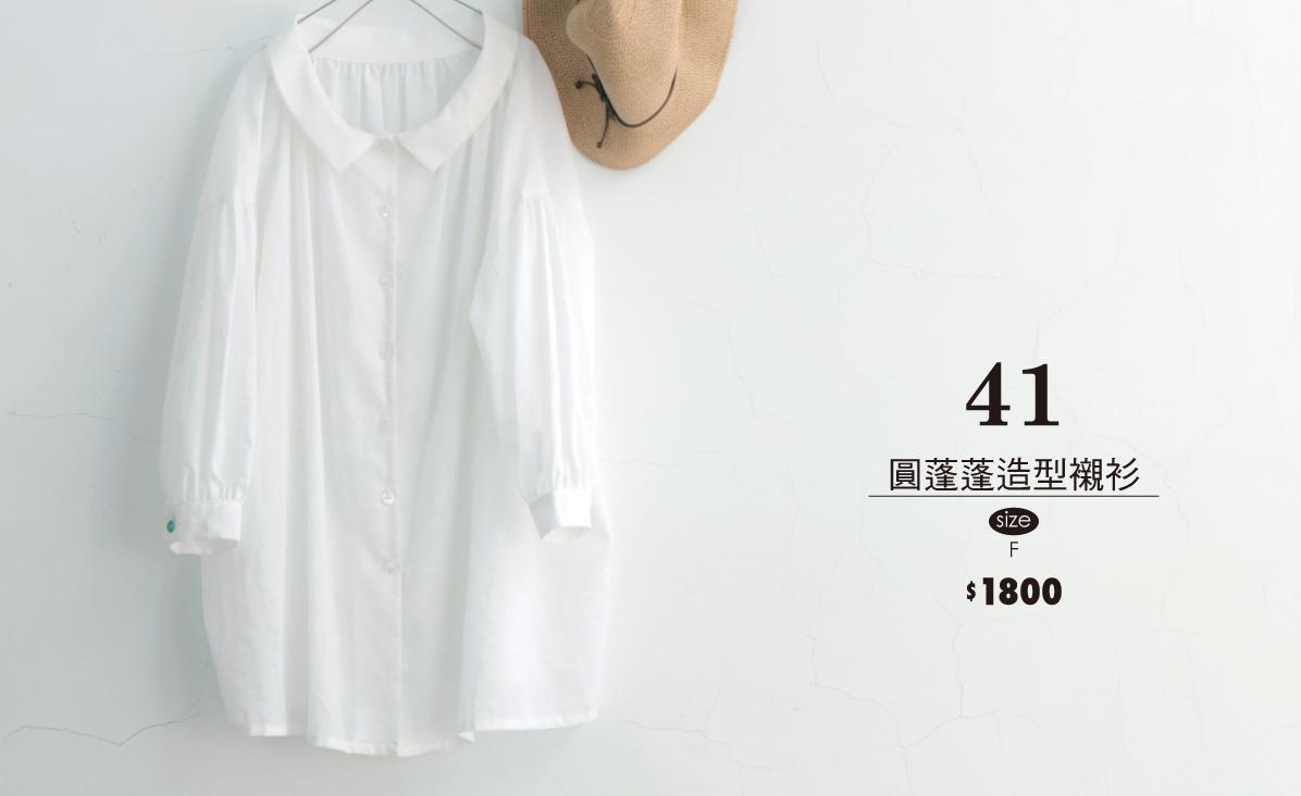 圓蓬蓬造型襯衫