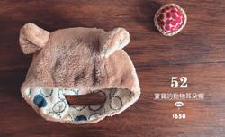 寶寶的動物耳朵帽