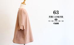 荷葉八分袖洋裝