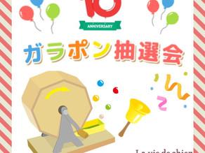 10周年イベント開催中!