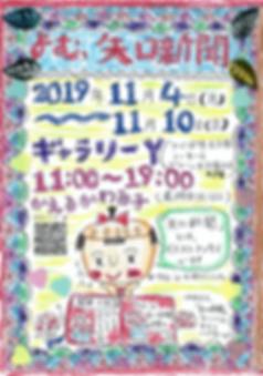 スクリーンショット 2019-09-29 11.33.26 2.png