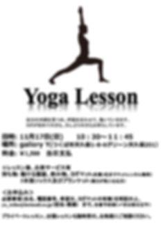 1117yoga lesson.jpg
