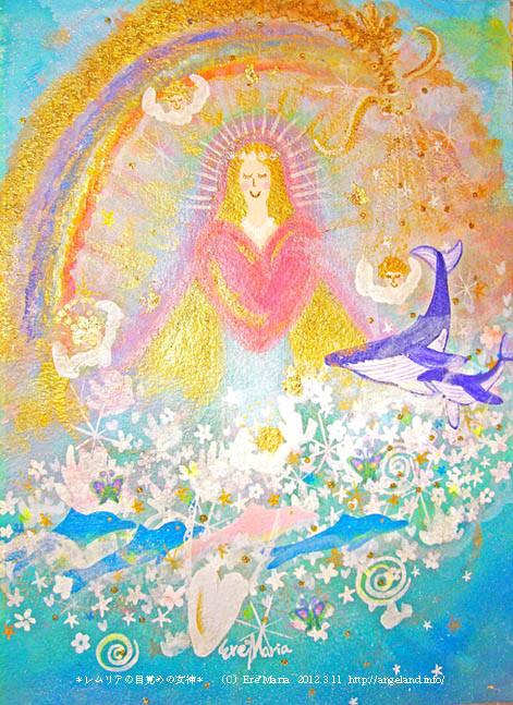 エレマリアさんのレムリアの目覚めの女神