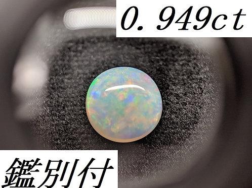 鑑別書付き 天然 ホワイトオパール ルース 裸石 0.949ct カボションカット 中央宝石研究所 CGL【E-200】