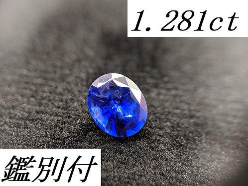 鑑別書付き 天然 ブルーサファイア ルース 裸石 1.281ct オーバル ミックスカット 中央宝石研究所 CGL【E-199】