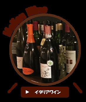 熊谷市で南イタリア料理ならカンナバーロ|イタリアワインバナー