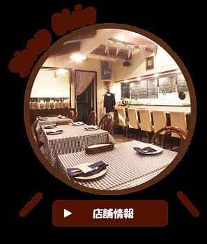 熊谷市で南イタリア料理ならカンナバーロ|熊谷市からの案内バナー