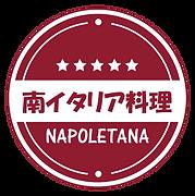 熊谷市で南イタリア料理ならカンナバーロ|南イタリア料理バナー