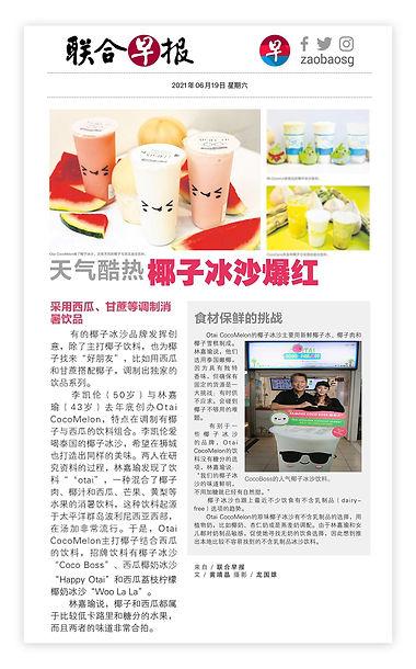 Newspaper-article-zaobao.jpg