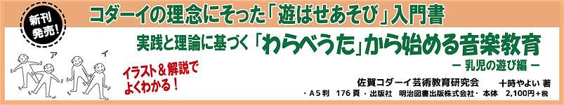 warabeutakarahajimeruOngakukyouiku05.jpg