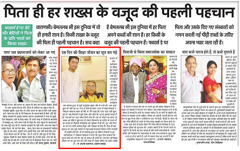 Father'sDay, MaharajTrio, Vikash Maharaj, Prabhash Maharaj, Article, Father, Amar Ujala, Banaras Gharana